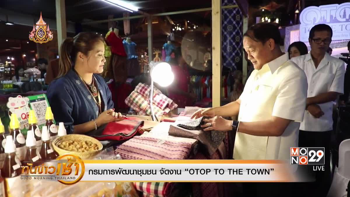 """กรมการพัฒนาชุมชน จัดงาน """"OTOP TO THE TOWN"""""""