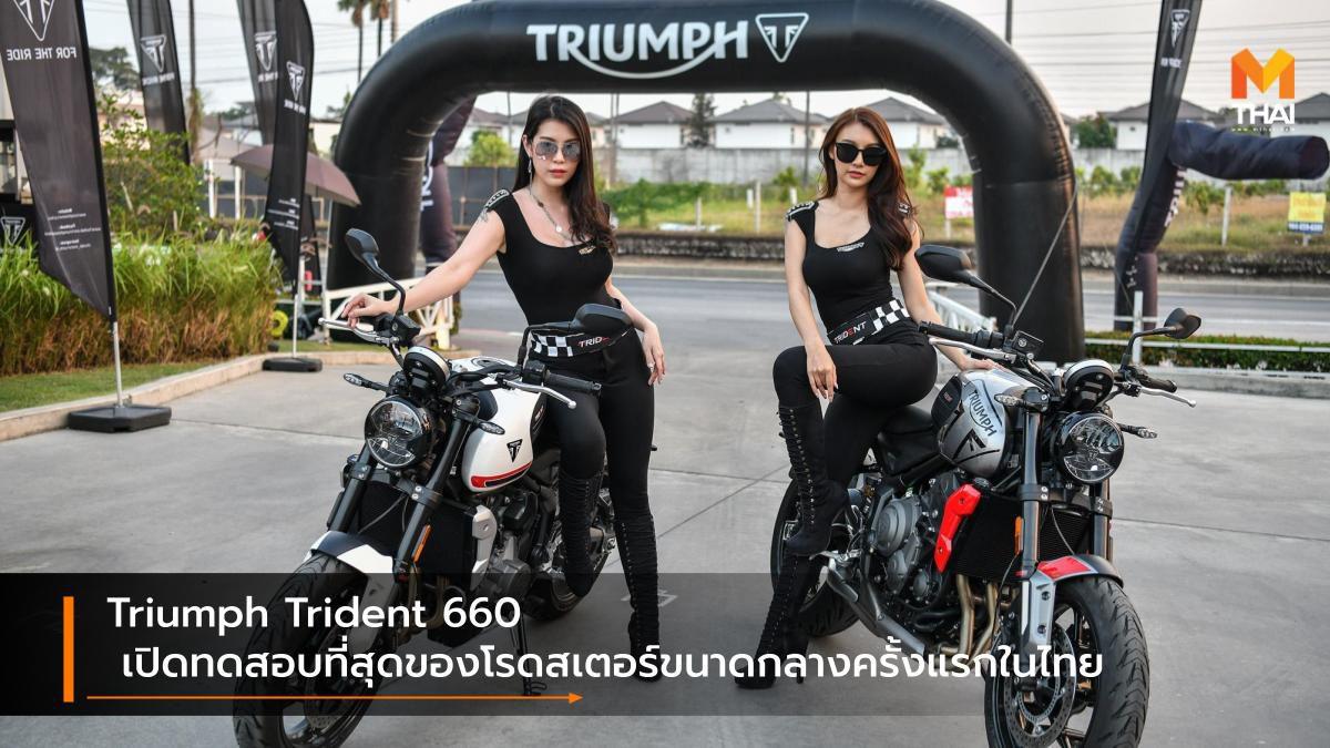 Triumph Trident 660 เปิดทดสอบที่สุดของโรดสเตอร์ขนาดกลางครั้งแรกในไทย