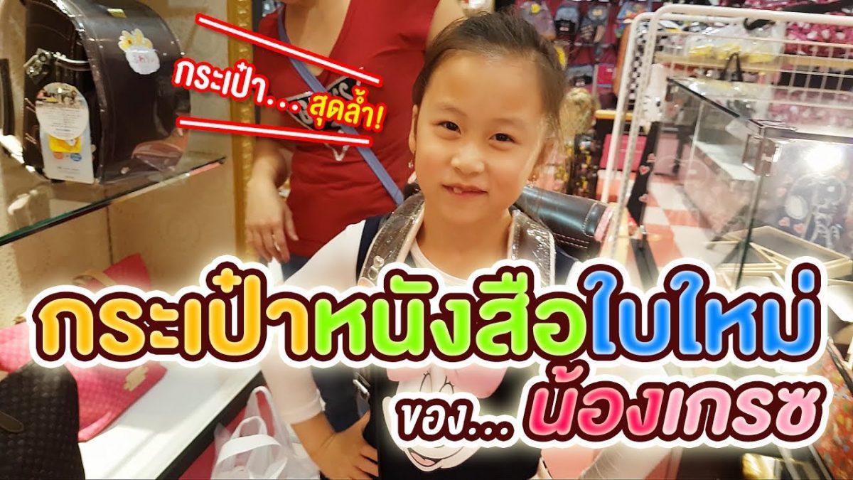 กระเป๋าหนังสือใบใหม่ของน้องเกรซ (สุดล้ำจากญี่ปุ่น)