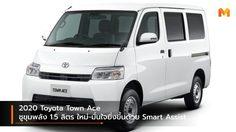 2020 Toyota Town Ace ชูขุมพลัง 1.5 ลิตร ใหม่-มั่นใจยิ่งขึ้นด้วย Smart Assist