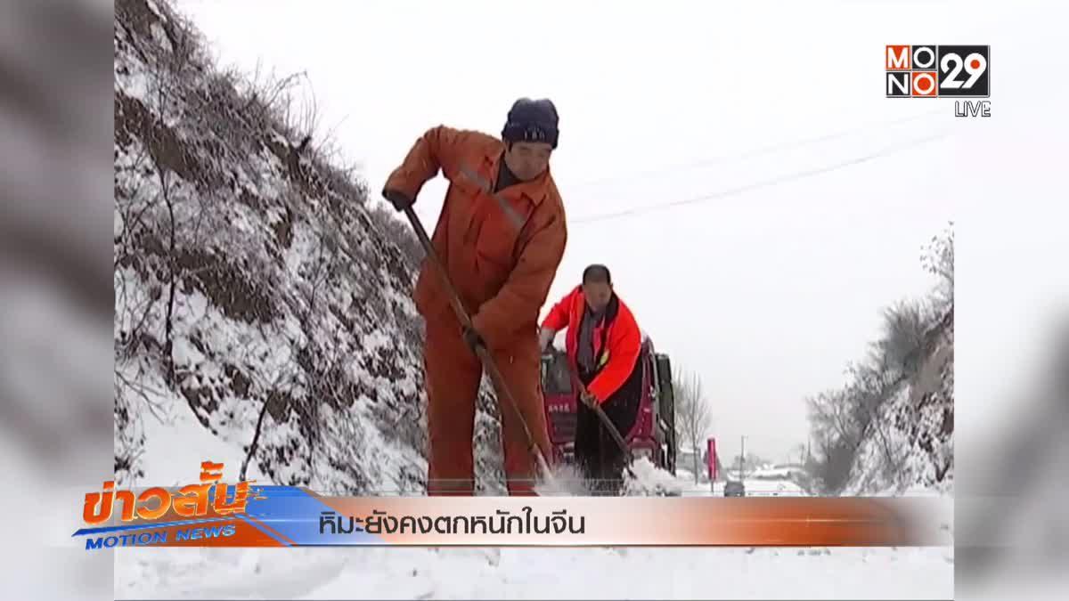 หิมะยังคงตกหนักในจีน