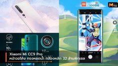 อวดภาพ Xiaomi Mi CC9 Pro มาพร้อมกับกับหน้าจอของโค้ง ทรงหยดน้ำ