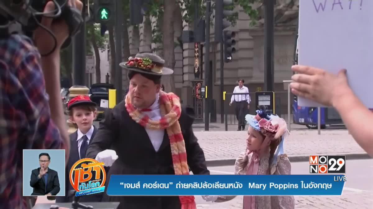"""""""เจมส์ คอร์เดน"""" ถ่ายคลิปล้อเลียนหนัง Mary Poppins ในอังกฤษ"""