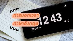 ตัวอย่างการบอกเวลาในภาษาอังกฤษ - การสื่อสารเรื่องเวลา ภาษาอังกฤษ