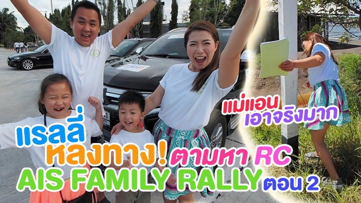 หลงทางตามหา RC แม่แอนเอาจริงมาก : AIS Family Rally ตอน 2