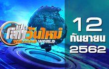 เปิดโลกวันใหม่ Welcome World 12-09-62