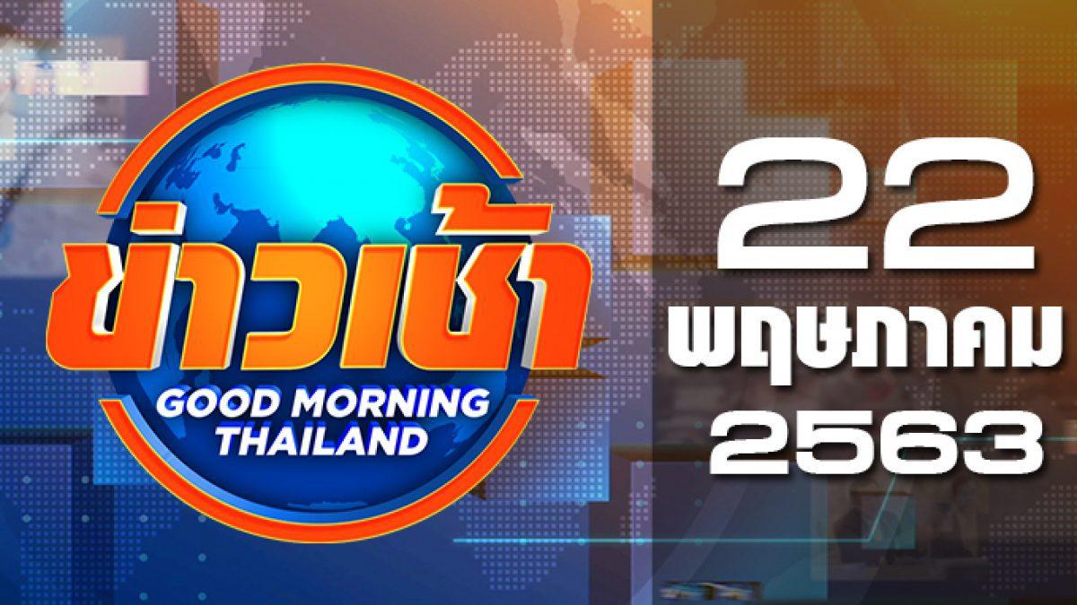 ข่าวเช้า Good Morning Thailand 22-05-63