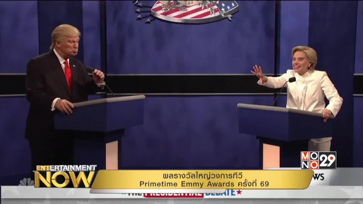 ผลรางวัลใหญ่วงการทีวี Primetime Emmy Awards ครั้งที่ 69