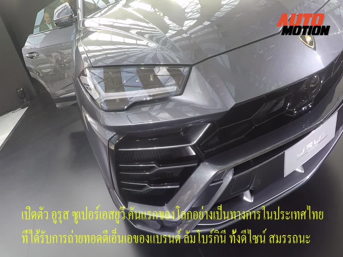 Lamborghini Urus ซูเปอร์เอสยูวี เปิดตลาดรถหรูในไทย ราคา 23.42ล้านบาท