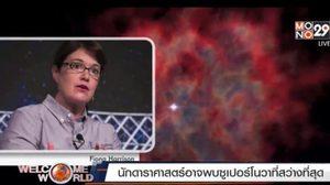 นักดาราศาสตร์อาจพบซูเปอร์โนวาที่สว่างที่สุด