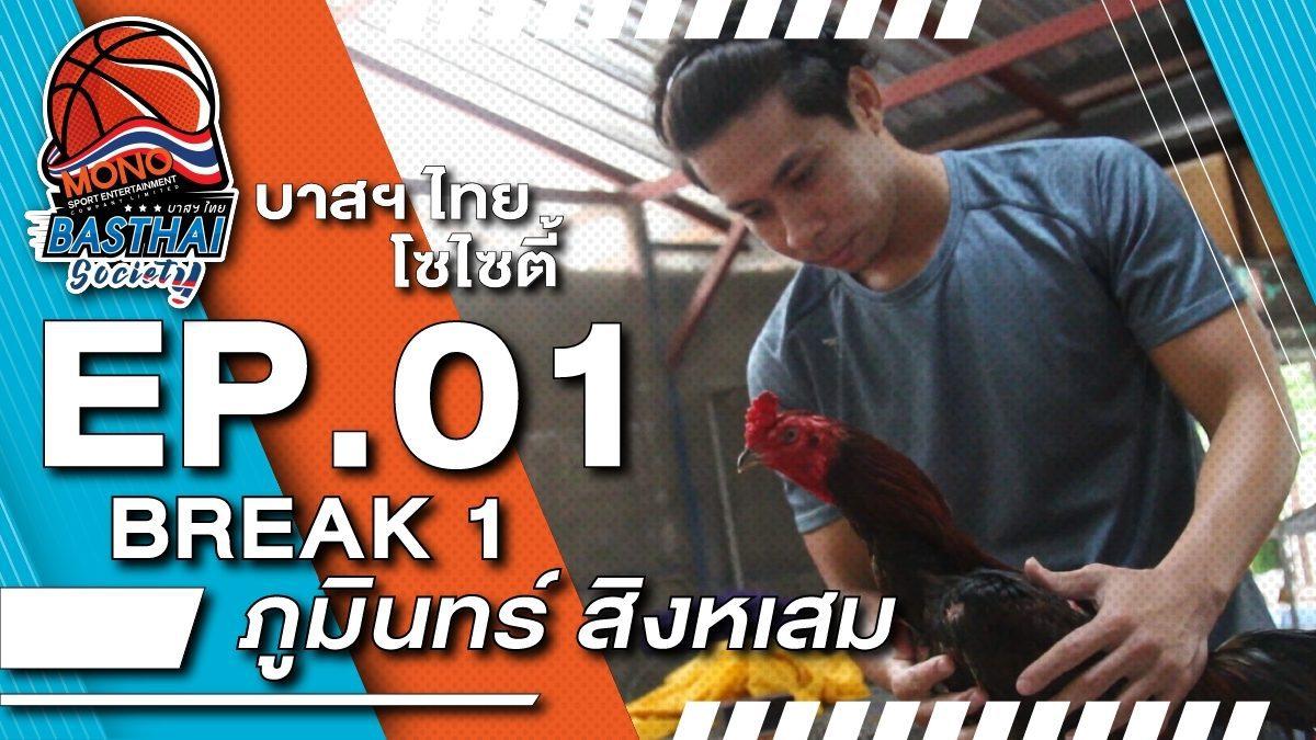 บาสฯไทย Society EP.1/1