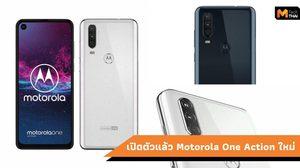 Motorola One Action เปิดตัวมาพร้อมกับหน้าจอยาว 21:9 และกล้อง Ultra-Wide