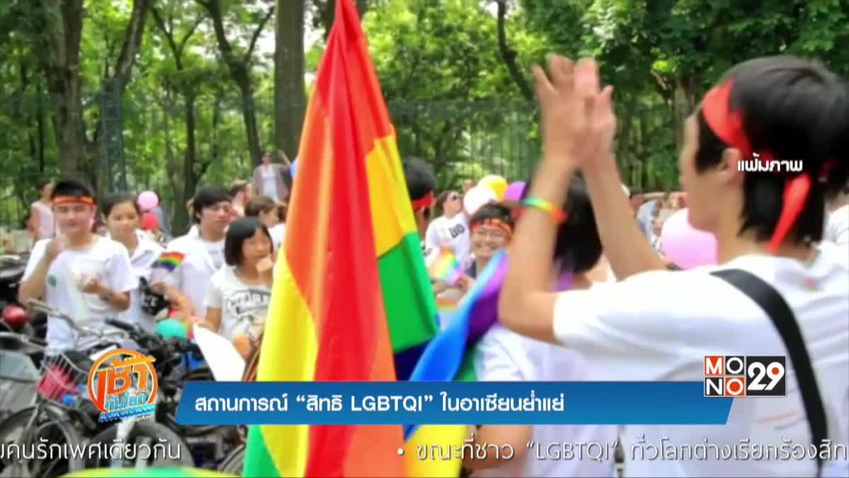 """สถานการณ์ """"สิทธิ LGBTQI"""" ในอาเซียนย่ำแย่"""