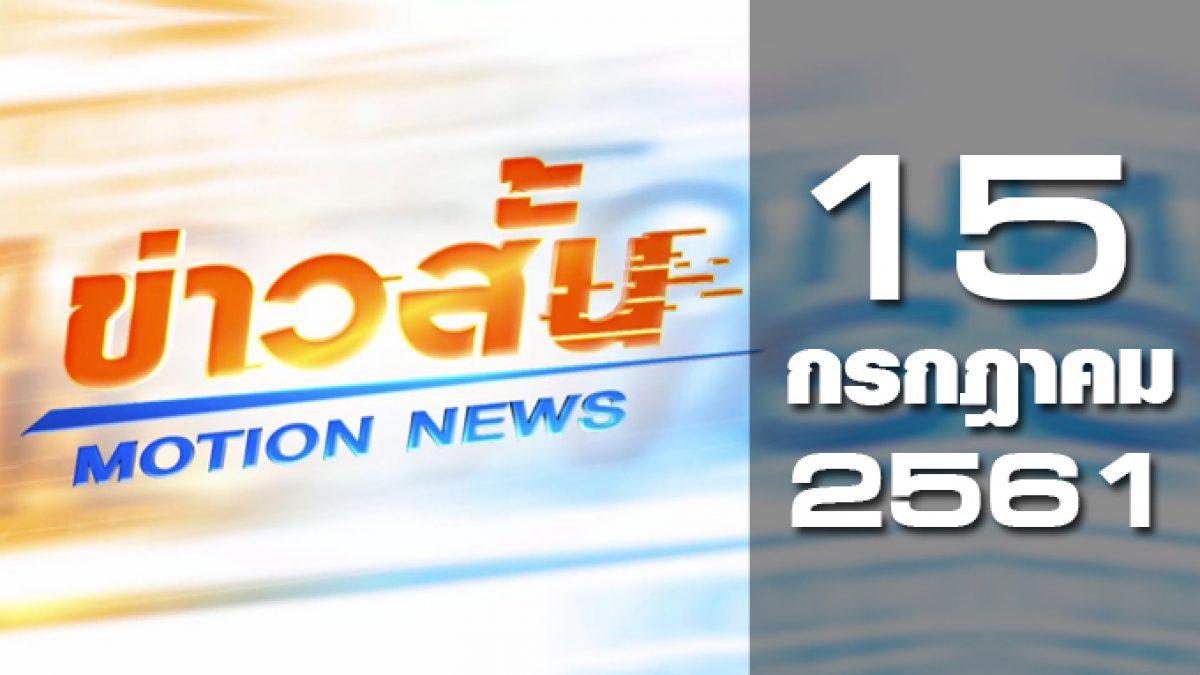 ข่าวสั้น Motion News Break 2 15-07-61