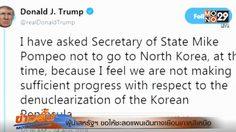 ผู้นำสหรัฐฯ ประกาศยกเลิกเดินทางเยือนเกาหลีเหนือ