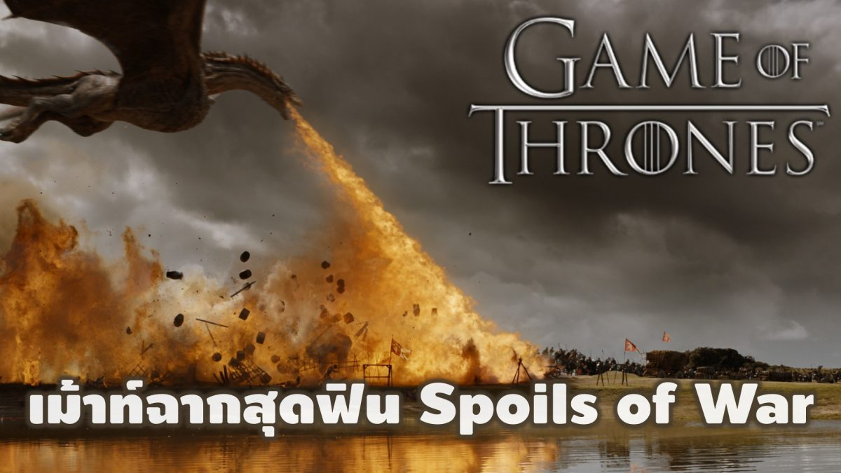 เม้าท์เบื้องหลังฉากสุดฟินใน Game of Thrones