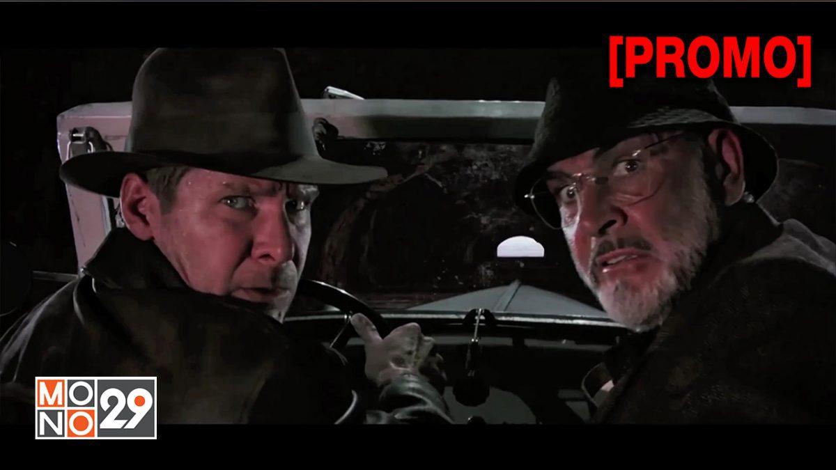 Indiana Jones and the Last Crusade ขุมทรัพย์สุดขอบฟ้า 3 : ศึกอภินิหารครูเสด [PROMO]