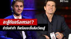 เจ้าของ UFC โทรคุยกับผู้จัดการ จัสติน บีเบอร์ หวังการต่อสู้กับ ทอม ครูซ จะเกิดขึ้นจริง!
