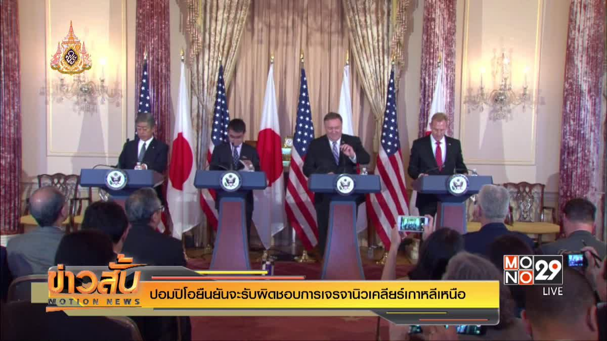 ปอมปิโอยืนยันจะรับผิดชอบการเจรจานิวเคลียร์เกาหลีเหนือ