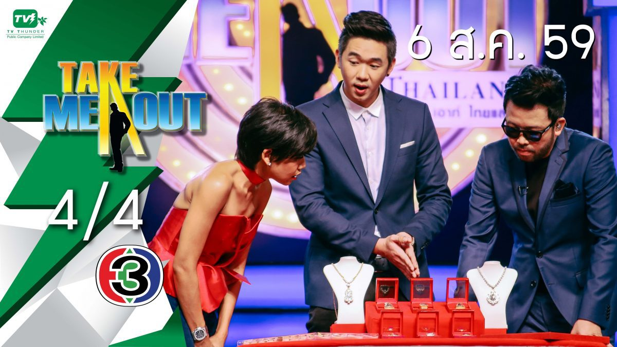Take Me Out Thailand S10 ep.18 ปูน-กุ่ย 4/4 (6 ส.ค. 59)