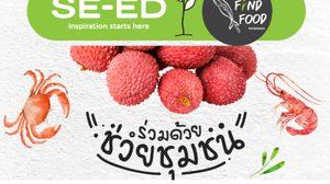 SE-ED จับมือ Find Food ส่งผลิตผลชุมชนทั่วไทยให้สมาชิก