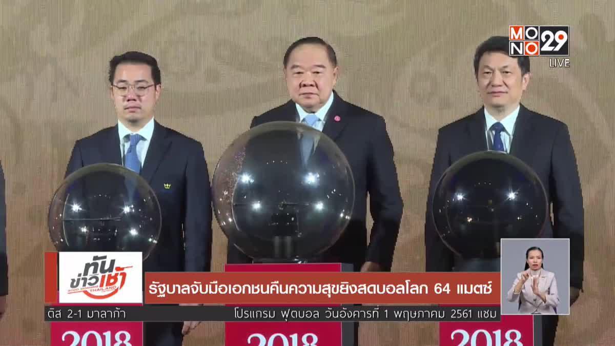 รัฐบาลจับมือเอกชนคืนความสุขยิงสดบอลโลก 64 แมตซ์