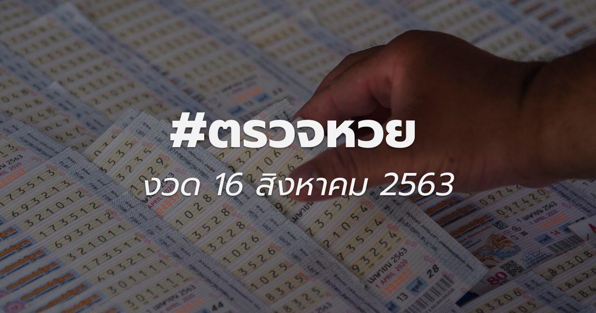 ตรวจหวย ตรวจสลากกินแบ่งรัฐบาล 16 สิงหาคม 2563