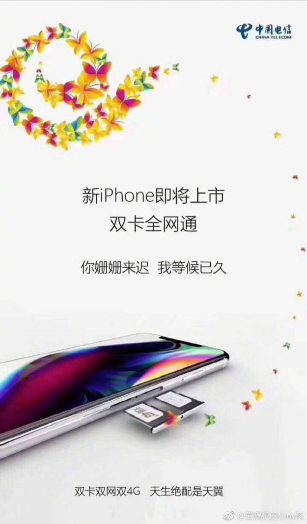 โปสเตอร์ iPhone Dual sim