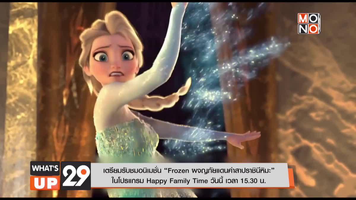 """เตรียมรับชมอนิเมชั่น """"Frozen ผจญภัยแดนคำสาปราชินีหิมะ""""  ในโปรแกรม Happy Family Time วันนี้ เวลา 15.30 น."""