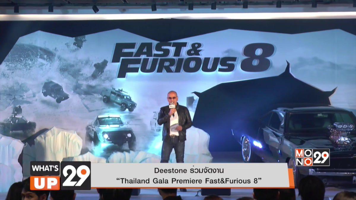 "Deestone ร่วมจัดงาน ""Thailand Gala Premiere Fast&Furious 8"""