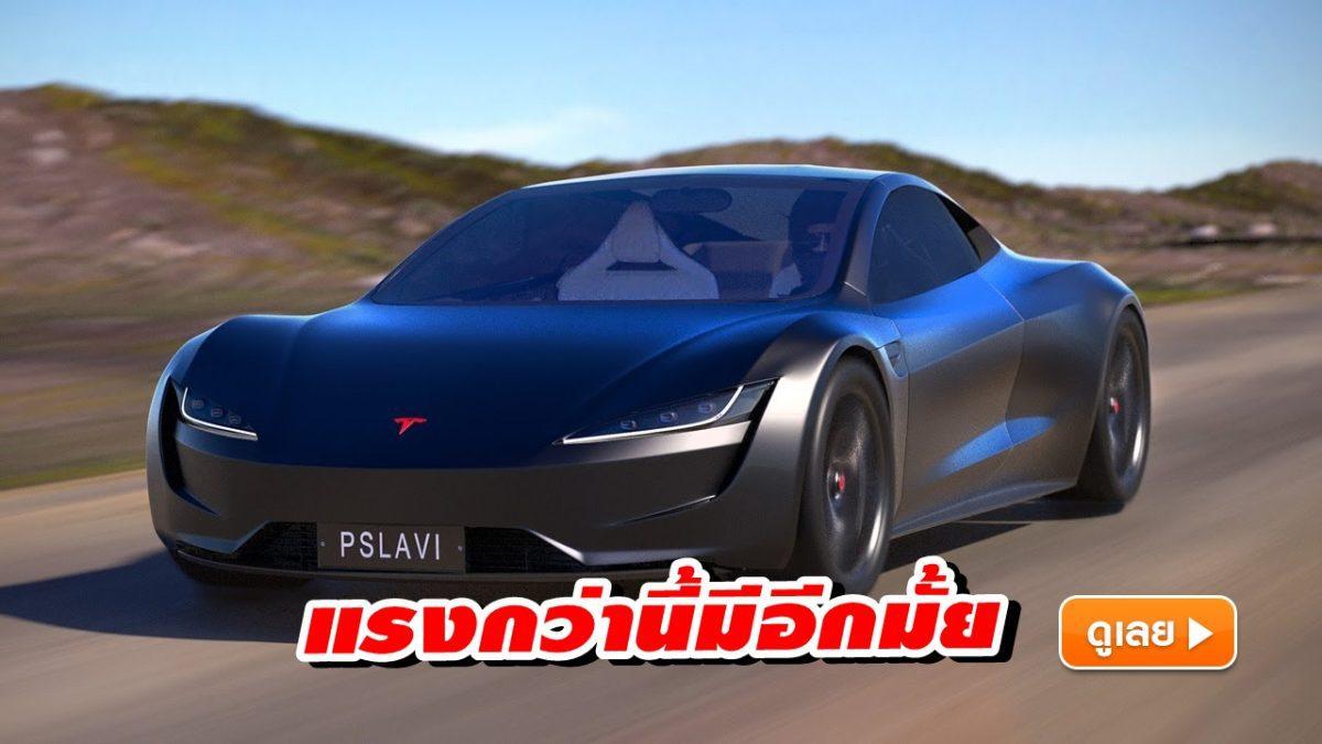ต่างสุดขั้ว! เมื่อ Tesla Roadster รุ่นธรรมดา Vs รุ่น Rocket Thrusters ในคลิปจำลองความเร็ว