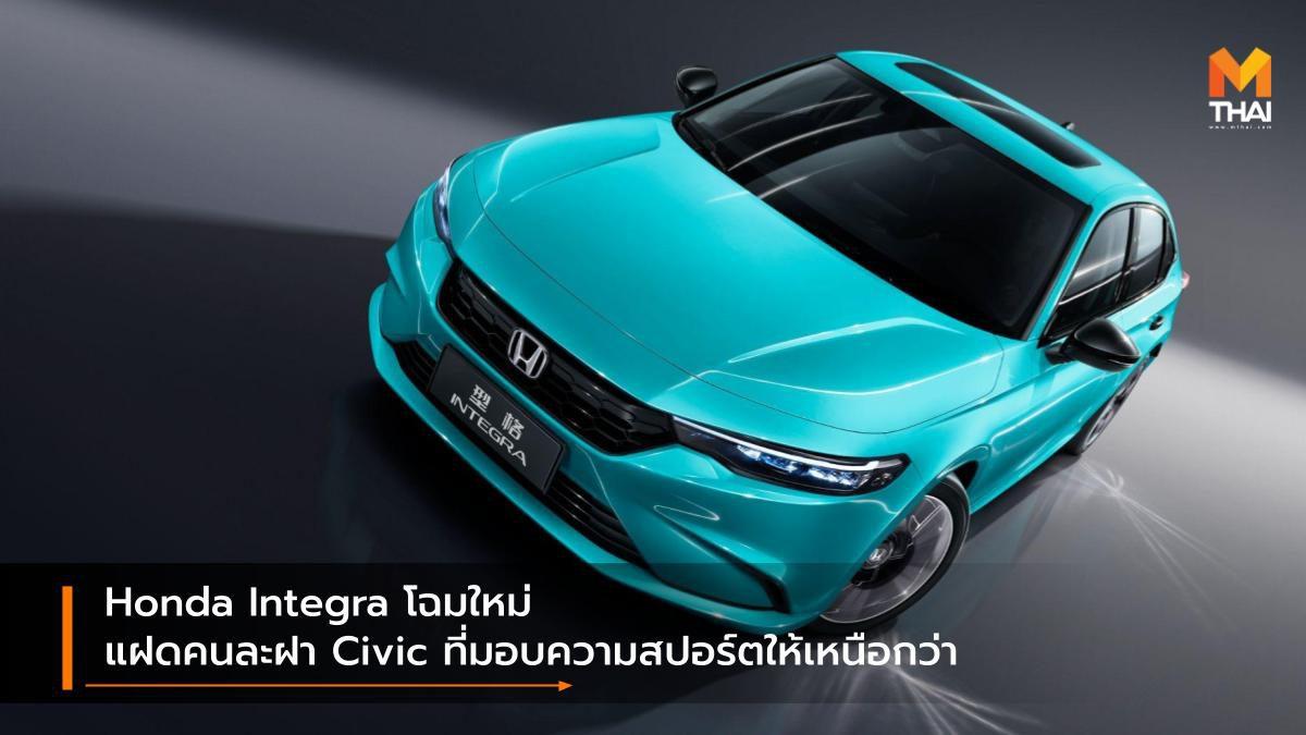 Honda Integra โฉมใหม่ แฝดคนละฝา Civic ที่มอบความสปอร์ตให้เหนือกว่า