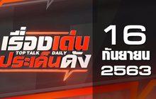 เรื่องเด่นประเด็นดัง Top Talk Daily 16-09-63