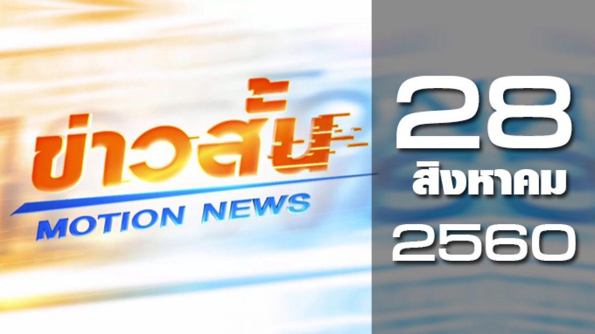 ข่าวสั้น Motion News Break 1 28-08-60
