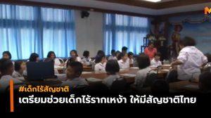 กระทรวงมหาดไทย เตรียมช่วยเด็กไร้รากเหง้า ให้มีสัญชาติไทย
