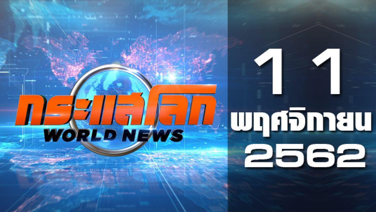 กระแสโลก World News 11-11-62