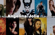 10 หนัง Angelina Jolie ที่ไม่ควรพลาด
