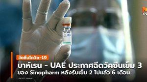 UAE, บาห์เรน ประกาศฉีด Sinopharm เข็มสาม กระตุ้นภูมิคุ้มกัน