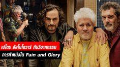 เปโดร อัลโมโดวาร์ กับวิบากกรรมการทำหนังใน Pain and Glory แด่หนัง ชีวิต และความเจ็บปวด