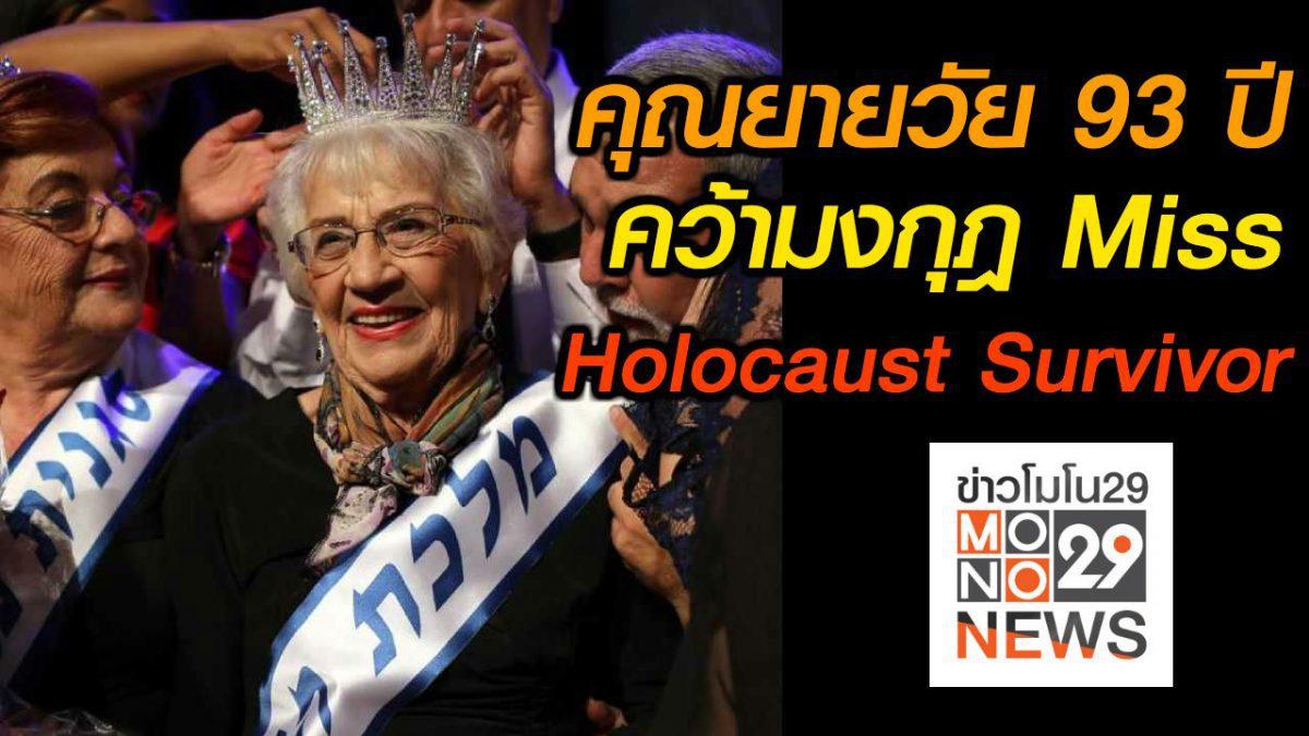 #เรื่องเล่ารอบโลก คุณยาย คว้ามงกุฎ Miss Holocaust Survivor