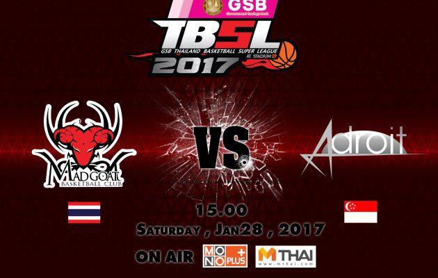 ไฮไลท์ การแข่งขันบาสเกตบอล GSB TBSL2017 Madgoat VS Adroit (Singapore)  28/01/60