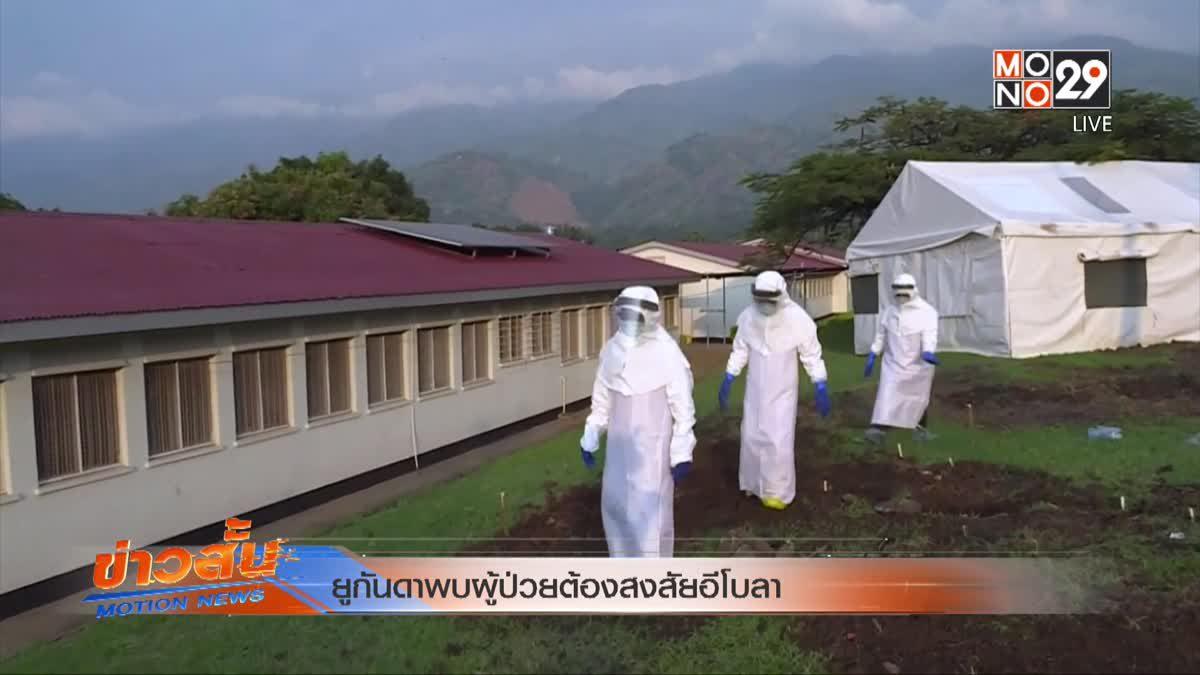 ยูกันดาพบผู้ป่วยต้องสงสัยอีโบลา