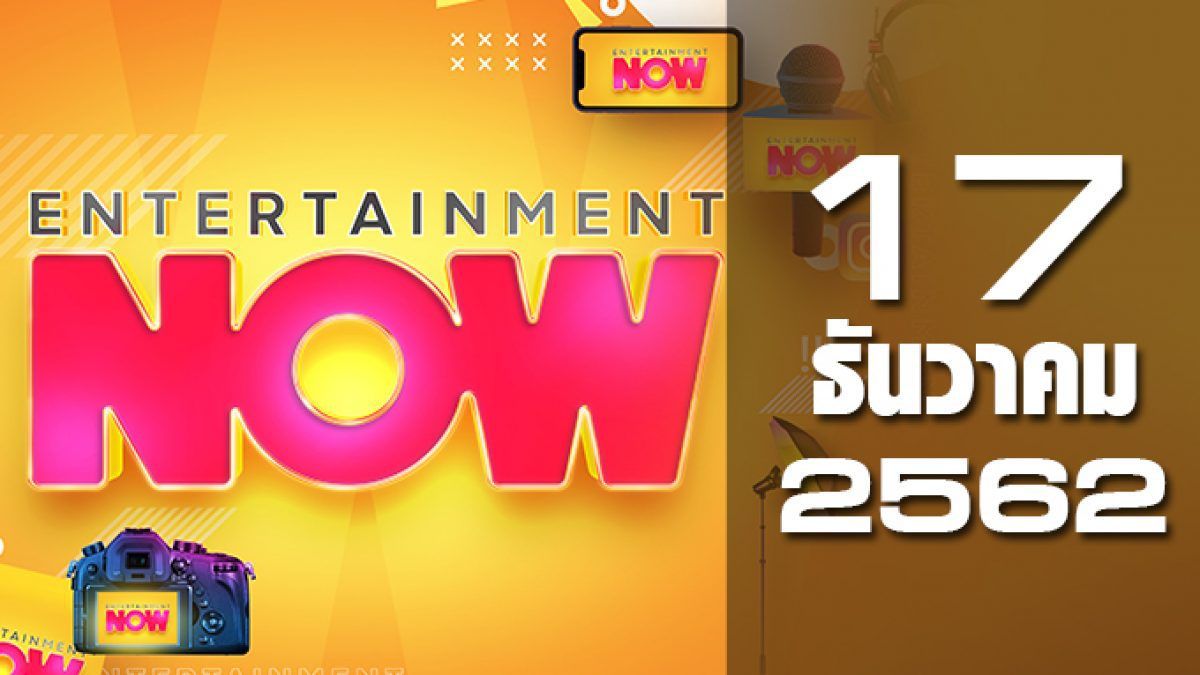 Entertainment Now 17-12-62