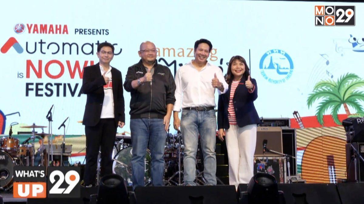 """ยามาฮ่า จับมือการท่องเที่ยวแห่งประเทศไทย จัดงาน """"Amazing ไทยเท่ Festival"""""""