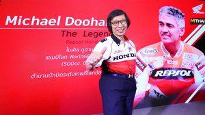 A.P.Honda ดึง ไมเคิล ดูฮาน-มาร์ค มาร์เกซ ร่วม มีตแอนด์กรี๊ด แบบเอ็กซ์คลูซีฟ!  ที่บุรีรัมย์