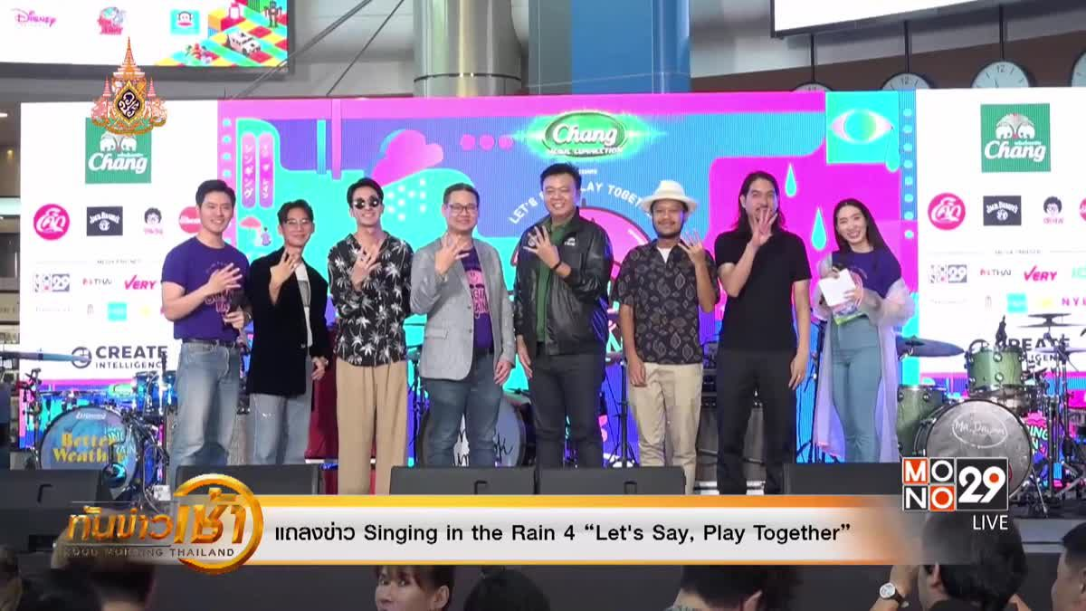 "แถลงข่าว Singing in the Rain 4 ""Let's Say, Play Together"""
