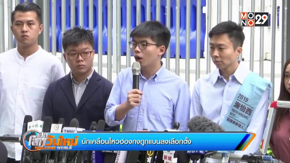 นักเคลื่อนไหวฮ่องกงถูกแบนลงเลือกตั้ง