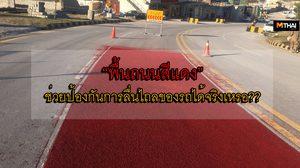 พื้นถนน ที่ฉาบด้วยสีแดง ช่วยป้องกันการลื่นไถลของรถได้จริงเหรอ??