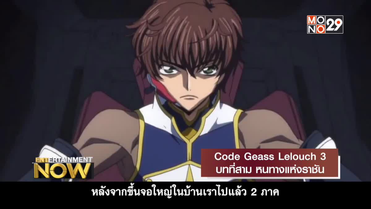 Movie Review : Code Geass Lelouch 3 บทที่สาม หนทางแห่งราชัน