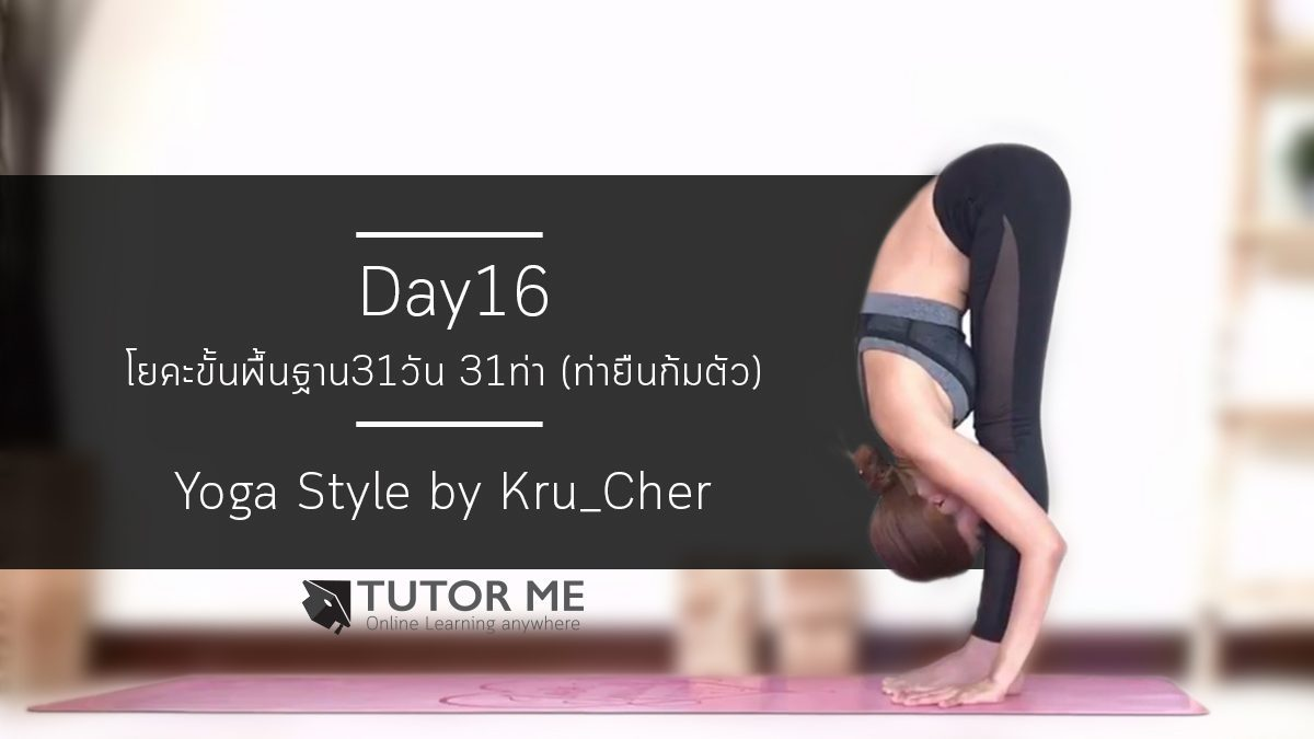 Basic by Kru'Cher - Day16 : Forward-Bending Pose / Uttanasana (ท่ายืนก้มตัว)